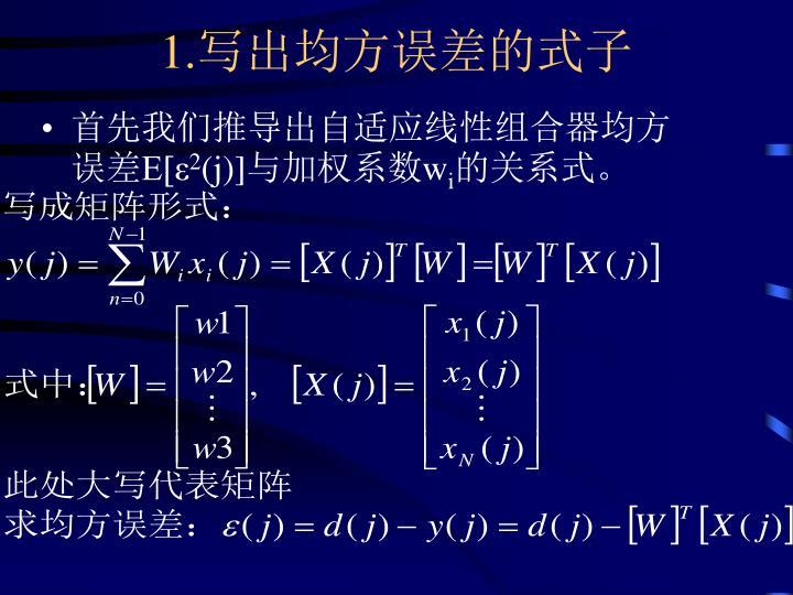 1.写出均方误差的式子
