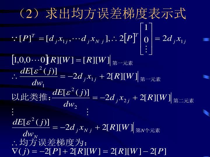 (2)求出均方误差梯度表示式