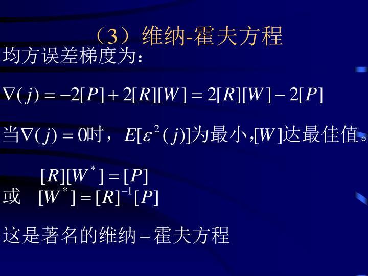 (3)维纳-霍夫方程