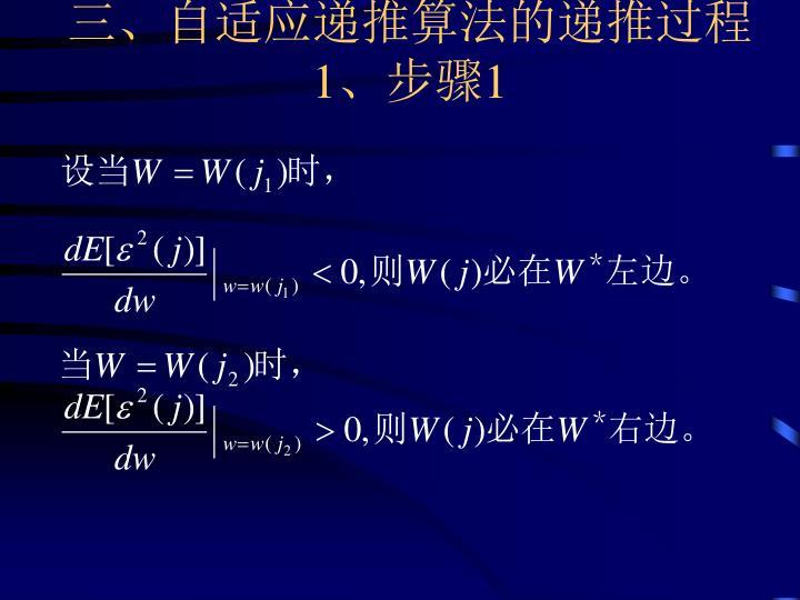 三、自适应递推算法的递推过程