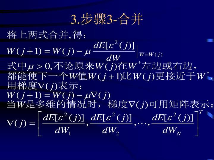 3.步骤3-合并