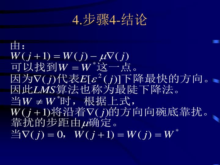 4.步骤4-结论