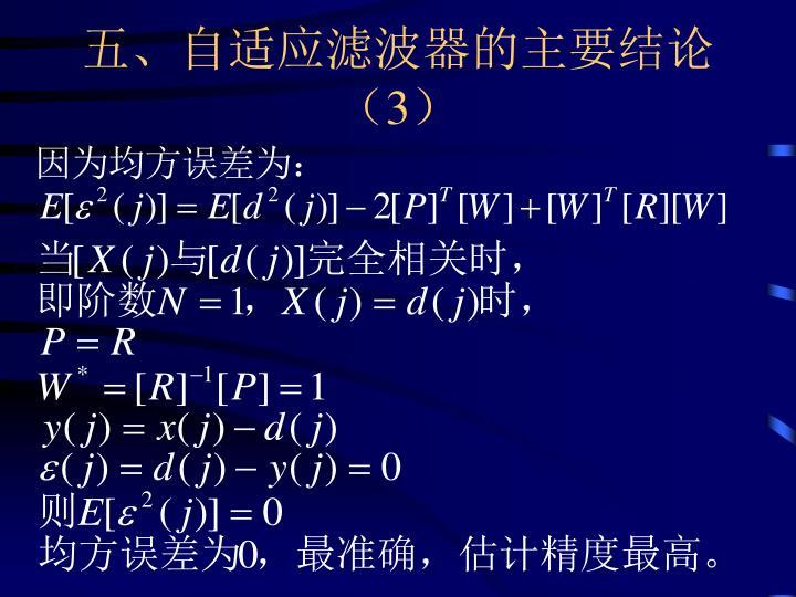 五、自适应滤波器的主要结论