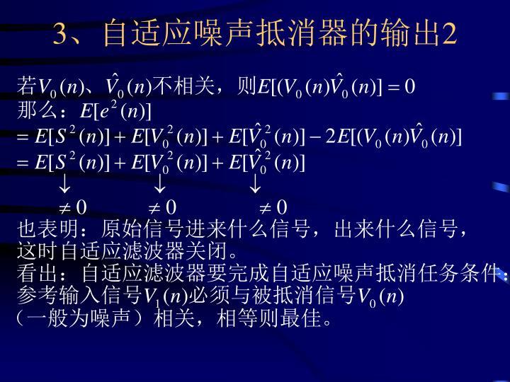 3、自适应噪声抵消器的输出2