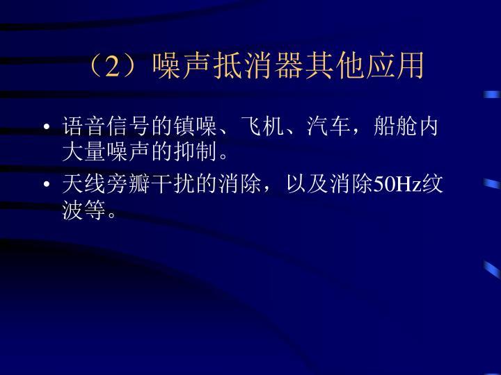 (2)噪声抵消器其他应用