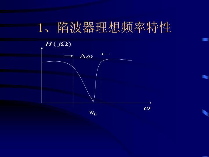 1、陷波器理想频率特性