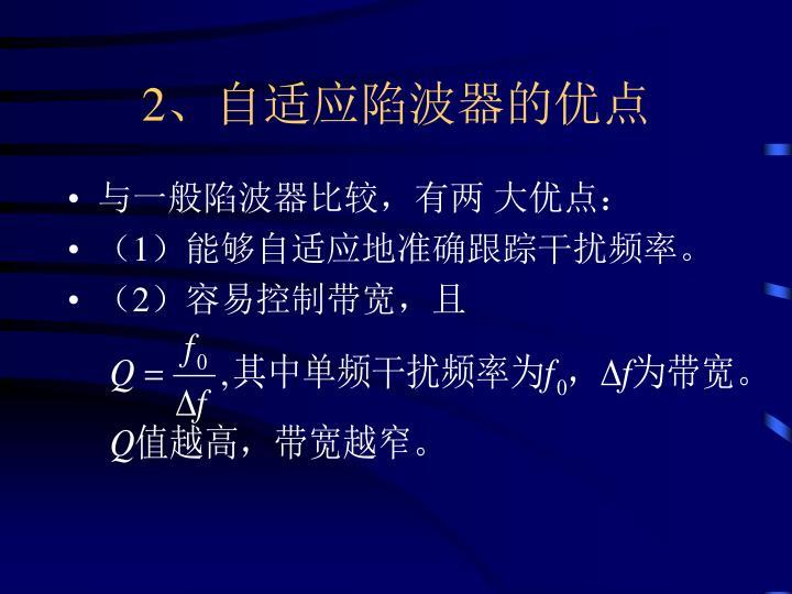 2、自适应陷波器的优点