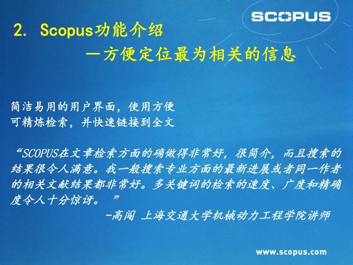2. Scopus