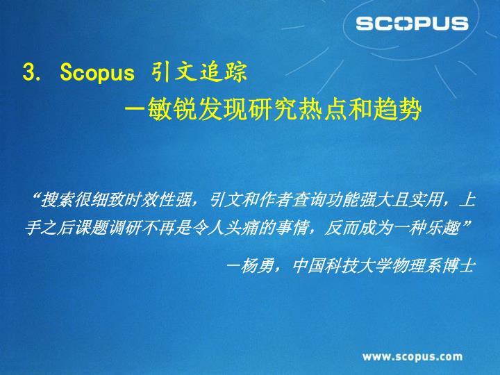 3. Scopus