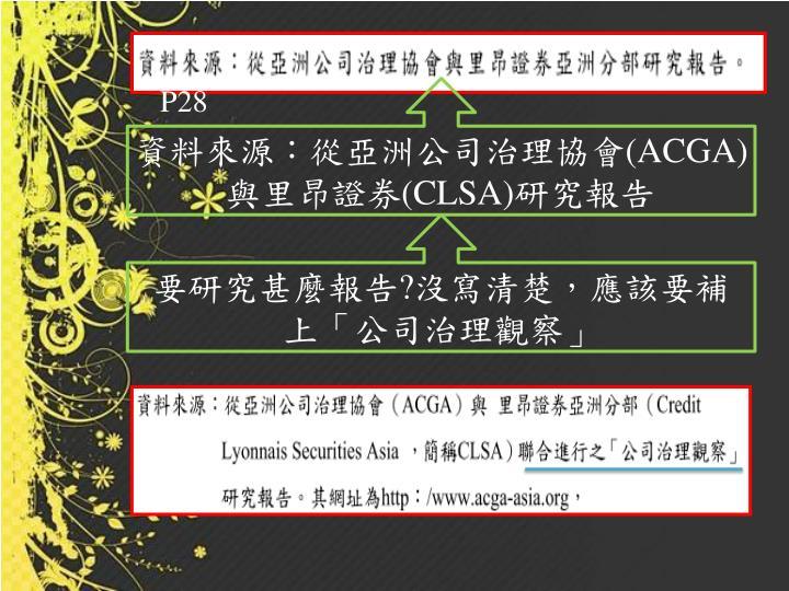 資料來源:從亞洲公司治理協會