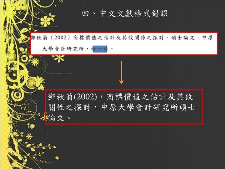 四、中文文獻格式錯誤