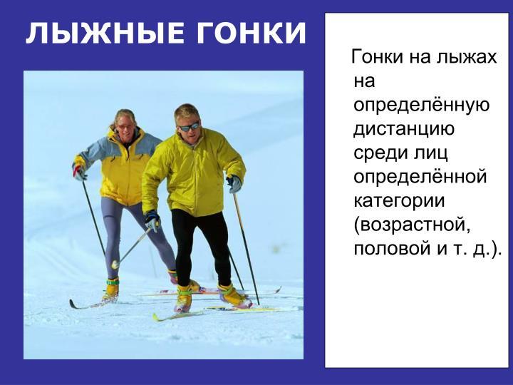 Гонки на лыжах на определённую дистанцию среди лиц определённой категории (возрастной, половой и т. д.).