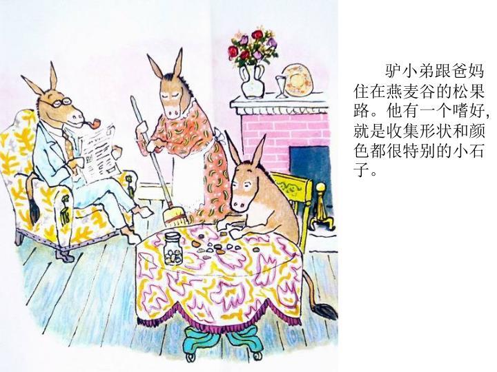驴小弟跟爸妈住在燕麦谷的松果路。他有一个嗜好