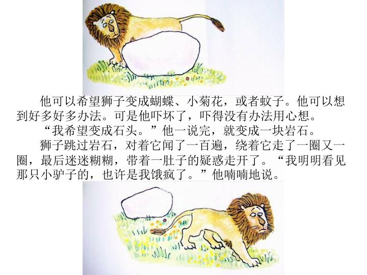 他可以希望狮子变成蝴蝶、小菊花,或者蚊子。他可以想到好多好多办法。可是他吓坏了,吓得没有办法用心想。