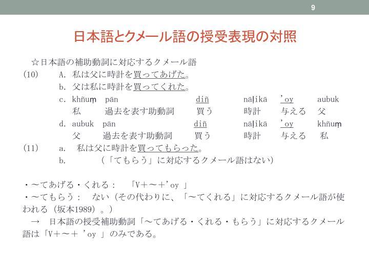 日本語とクメール語の授受表現の対照