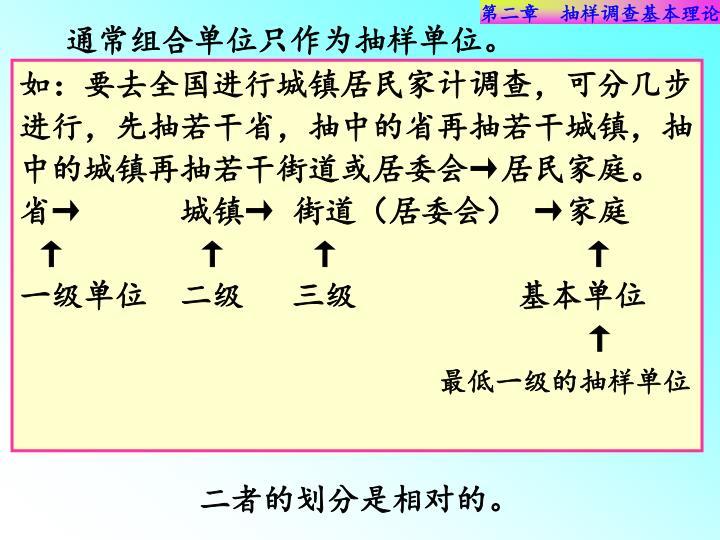 通常组合单位只作为抽样单位。