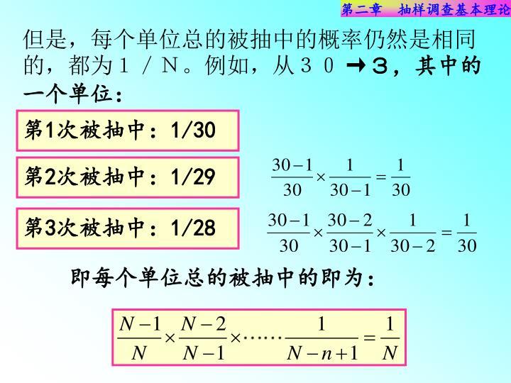 但是,每个单位总的被抽中的概率仍然是相同的,都为1/N。例如,从30