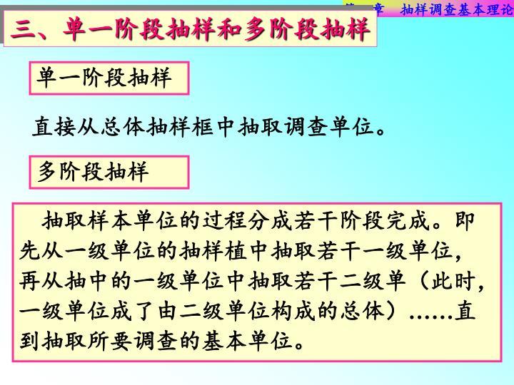 三、单一阶段抽样和多阶段抽样