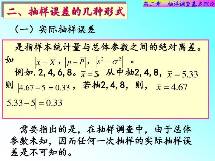 是指样本统计量与总体参数之间的绝对离差。如         ,    ,       。
