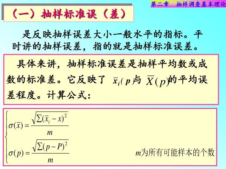 (一)抽样标准误(差)