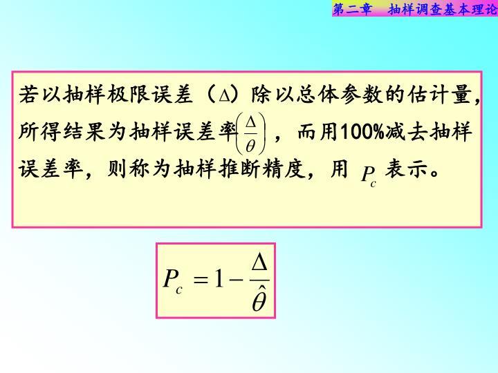 若以抽样极限误差( )除以总体参数的估计量,所得结果为抽样误差率   ,而用