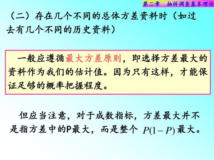 (二)存在几个不同的总体方差资料时(如过去有几个不同的历史资料)