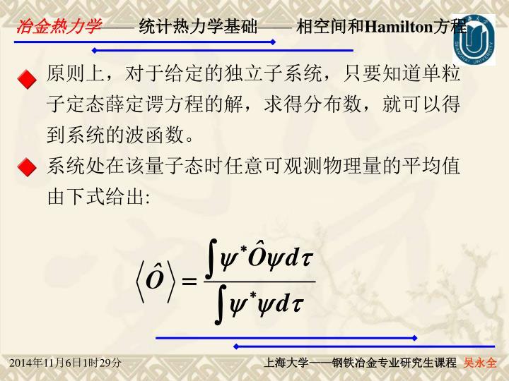 原则上,对于给定的独立子系统,只要知道单粒子定态薛定谔方程的解,求得分布数,就可以得到系统的波函数。