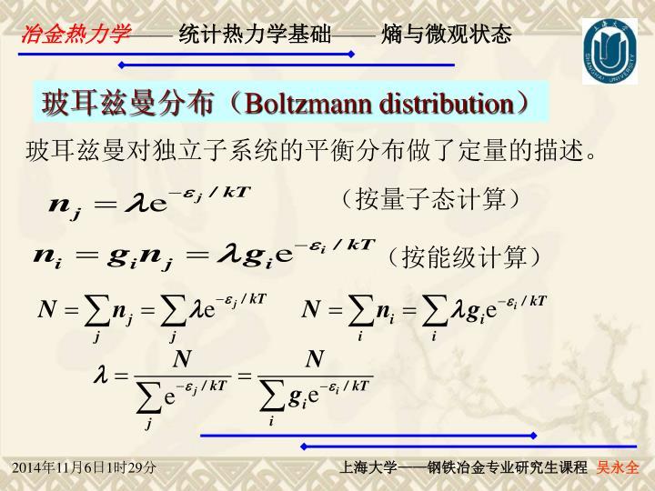 (按量子态计算)