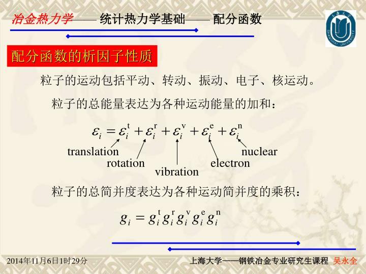冶金热力学