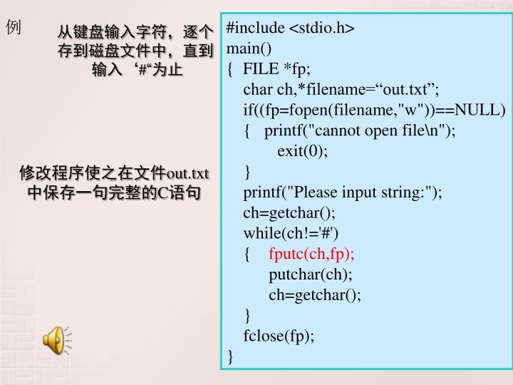 从键盘输入字符,逐个