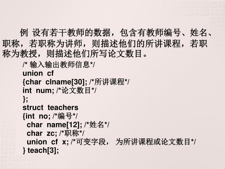 例 设有若干教师的数据,包含有教师编号、姓名、职称,若职称为讲师,则描述他们的所讲课程,若职称为教授,则描述他们所写论文数目。