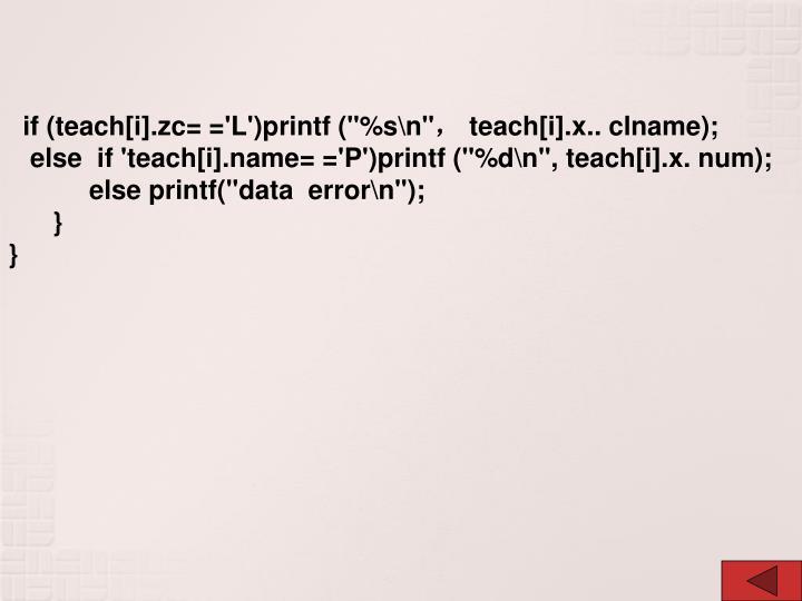 "if (teach[i].zc= ='L')printf (""%s\n"""