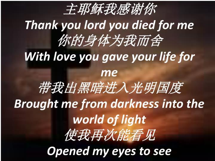 主耶稣我感谢你