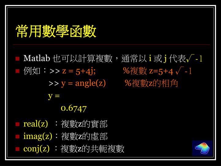 常用數學函數