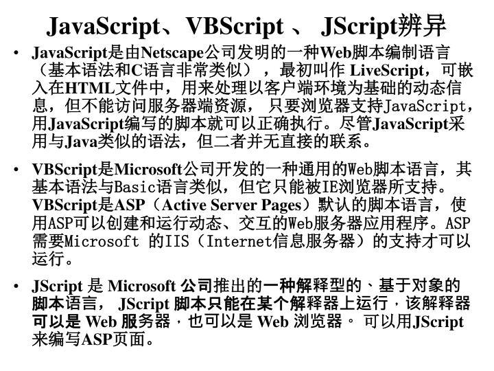 JavaScript、VBScript 、 JScript