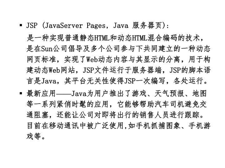 JSP (JavaServer Pages, Java