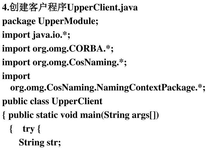 4.创建客户程序