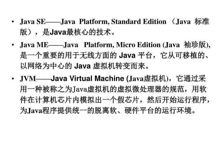 Java SE——Java  Platform, Standard Edition (Java