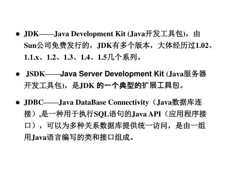 JDK——Java Development Kit (Java