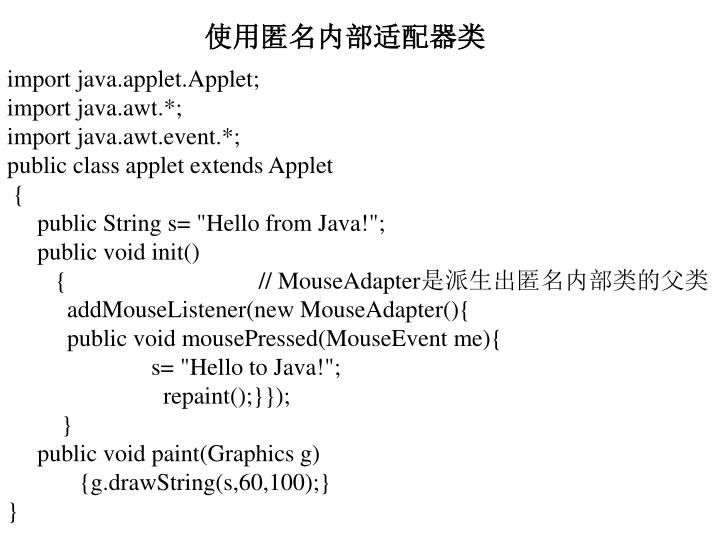 import java.applet.Applet;
