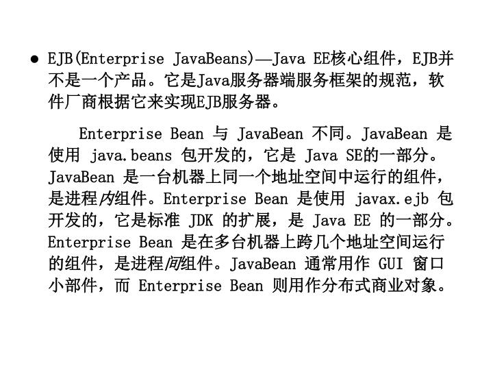 EJB(Enterprise JavaBeans)