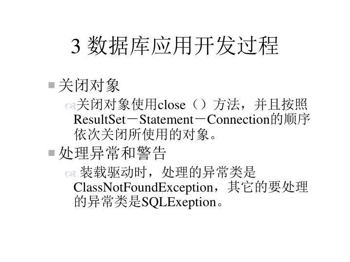 3 数据库应用开发过程