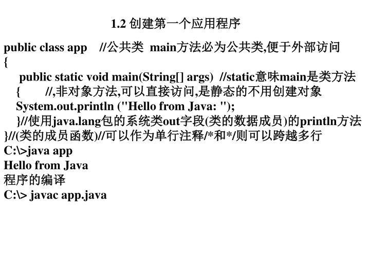 public class app    //