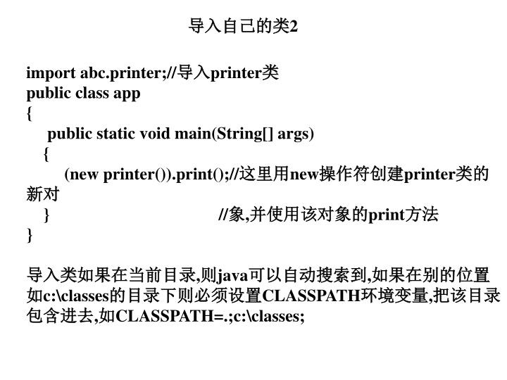 import abc.printer;//