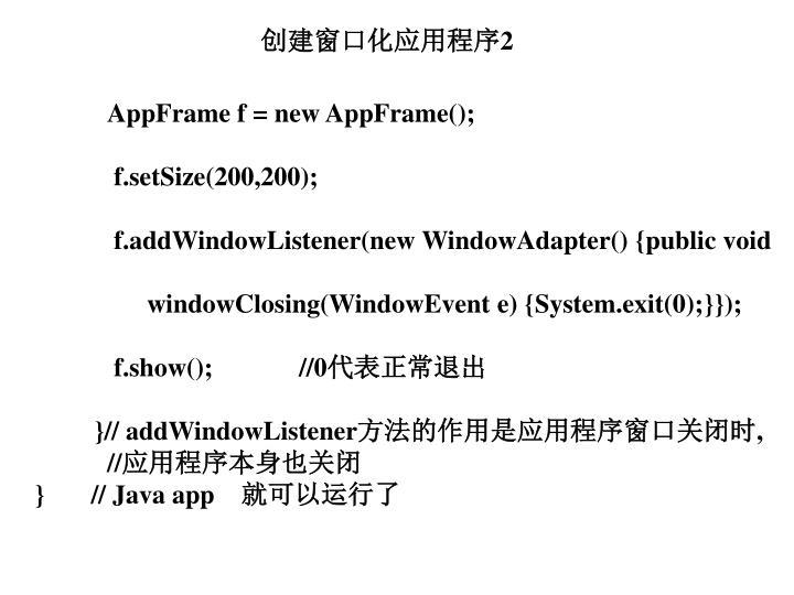 AppFrame f = new AppFrame();