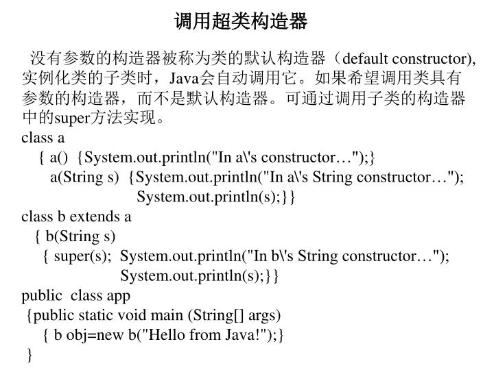 没有参数的构造器被称为类的默认构造器(