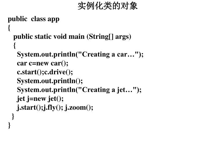 public  class app