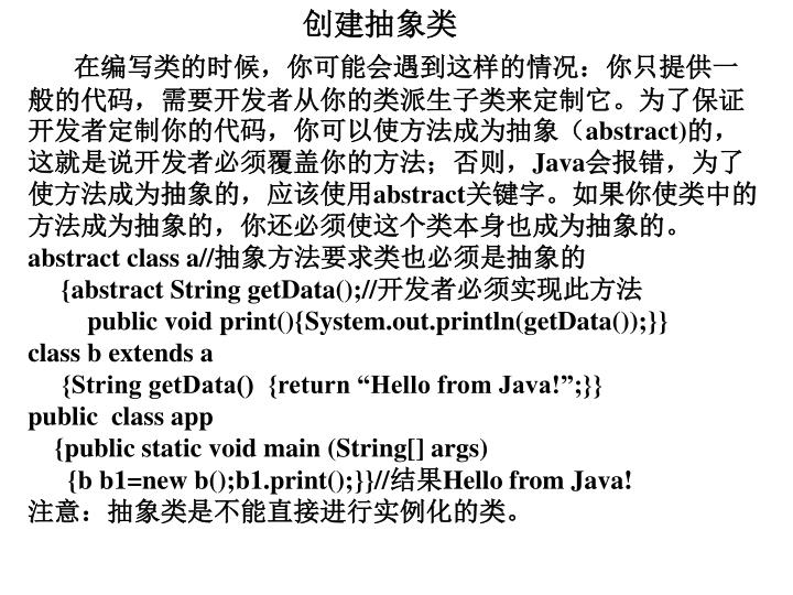 在编写类的时候,你可能会遇到这样的情况:你只提供一般的代码,需要开发者从你的类派生子类来定制它。为了保证开发者定制你的代码,你可以使方法成为抽象(