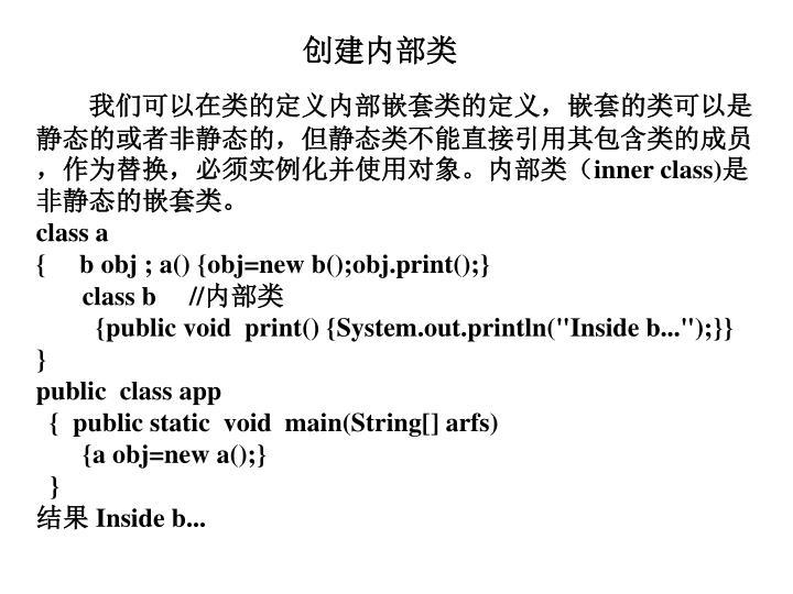 我们可以在类的定义内部嵌套类的定义,嵌套的类可以是静态的或者非静态的,但静态类不能直接引用其包含类的成员,作为替换,必须实例化并使用对象。内部类(