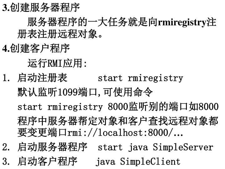 3.创建服务器程序